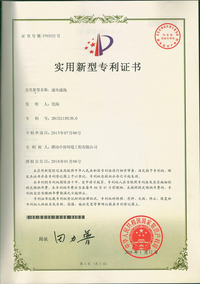 滤布滤池专利证书