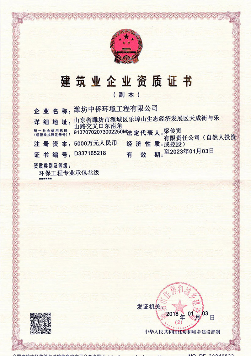 环保工程承包三级证书