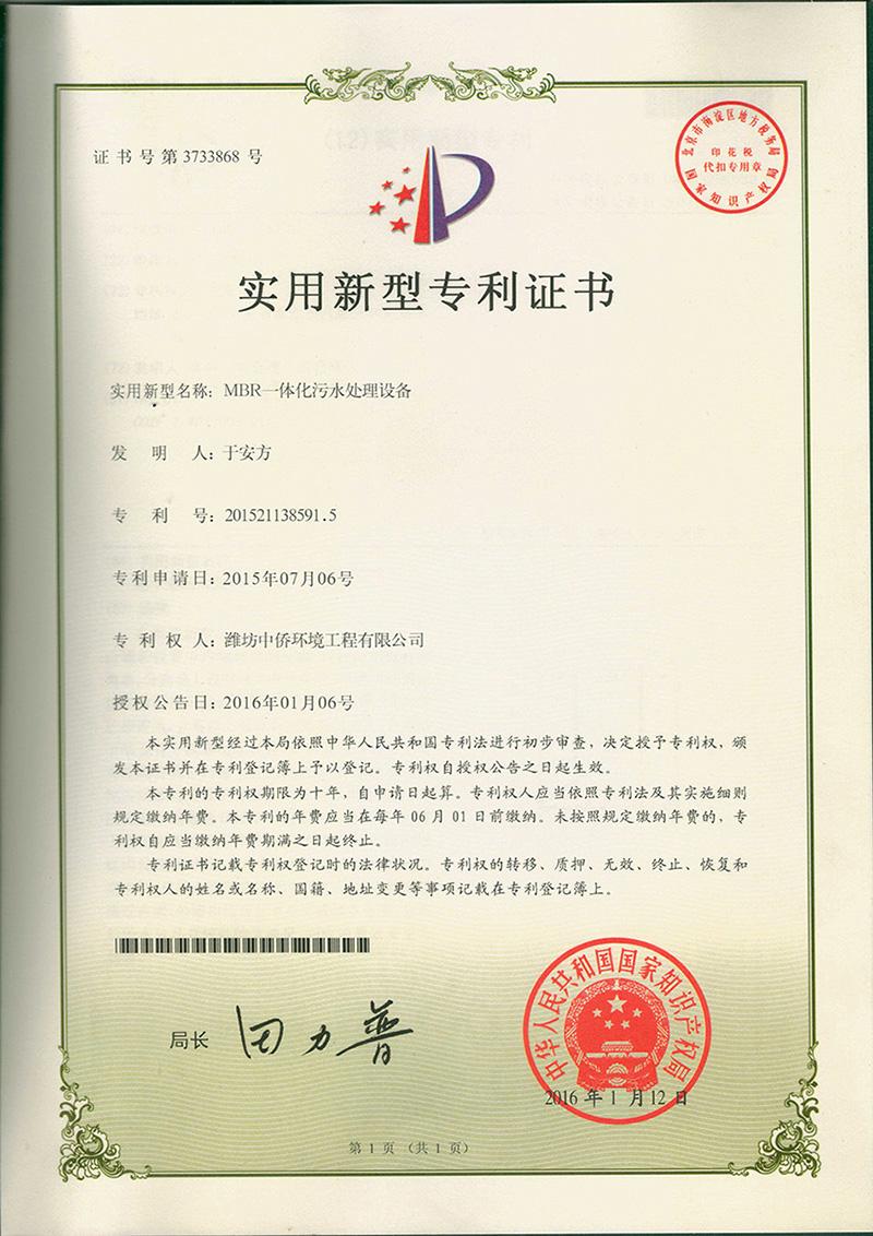 mbr一体化污水处理设备证书