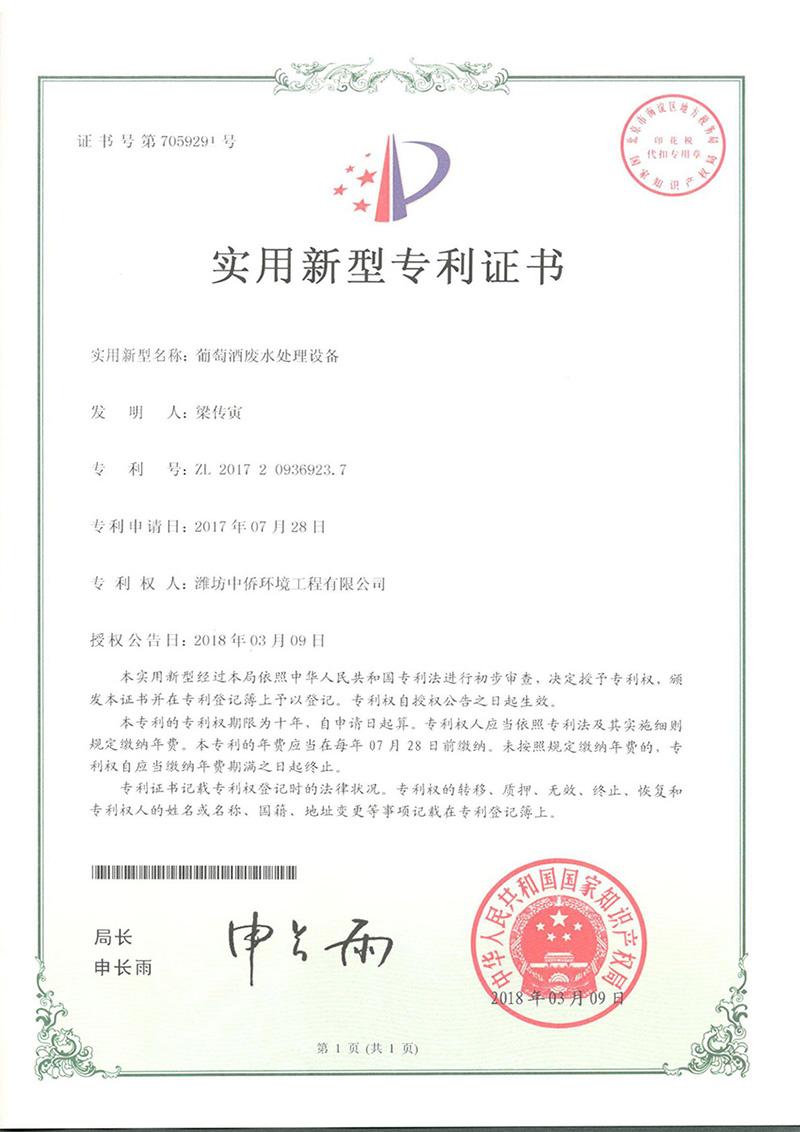 葡萄酒废水处理设备证书