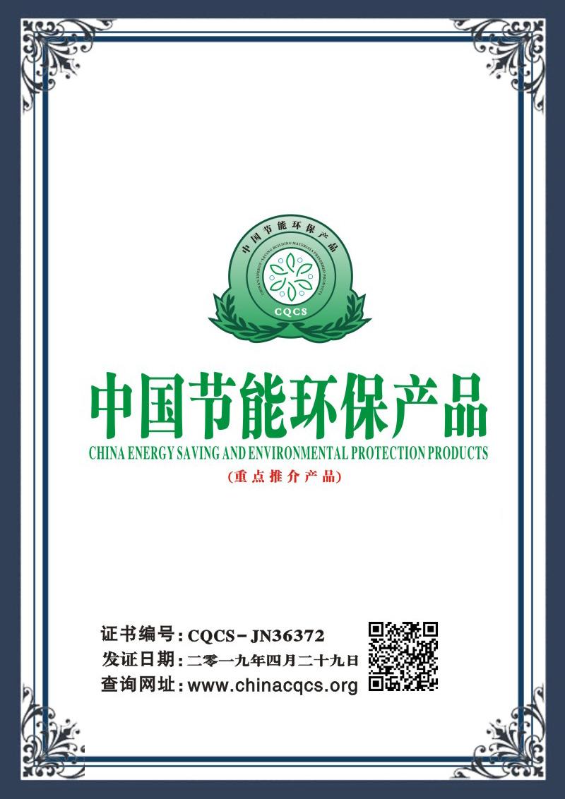 节能环保产品荣誉证书