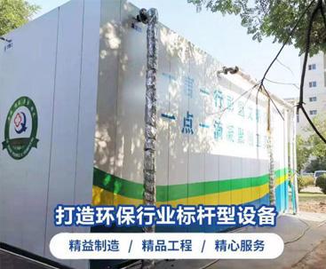 海南农村污水处理项目mbbr一体化污水处理设备
