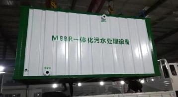 中侨箱A3O+MBBR一体化污水处理设备优势及功能区